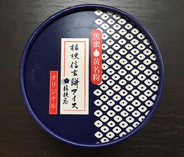 shingenmochi1