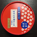 shingenmochi5