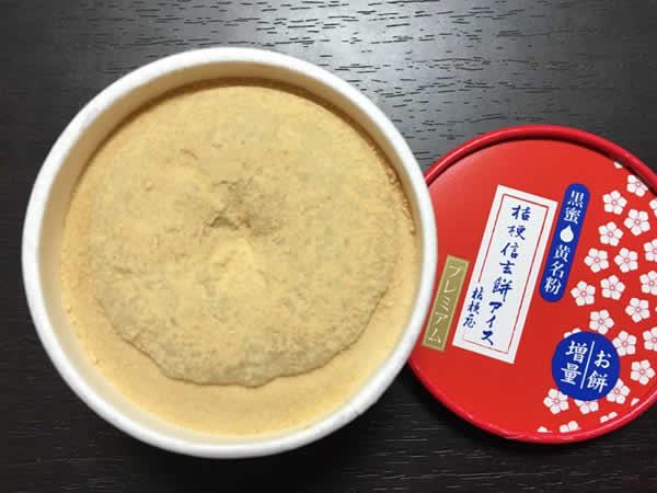 shingenmochi6