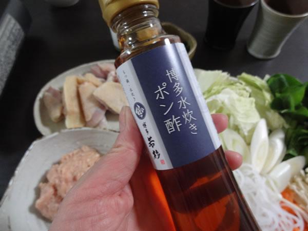 水炊き専用ポン酢