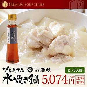 博多若杉 プレミアム水炊き鍋