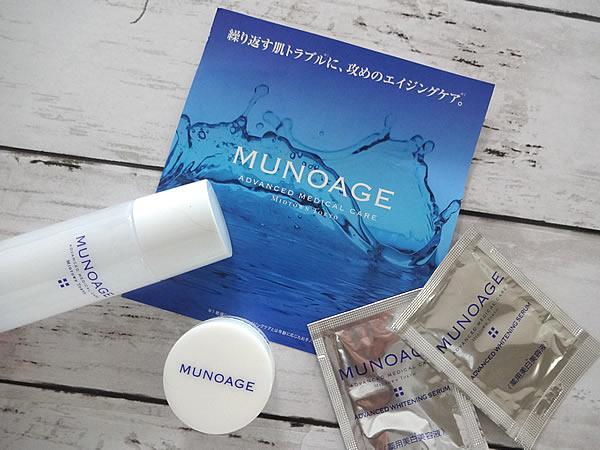 ミューノアージュ(MUNOAGE)トライアルキット