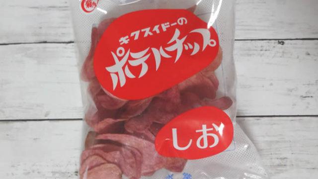 キクスイドーの赤いポテトチップLady J