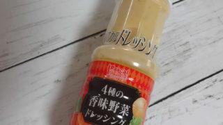パスカル香味野菜ドレッシング