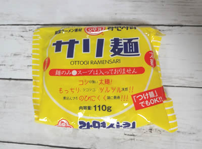 ムール貝ラーメンに使うサリ麺