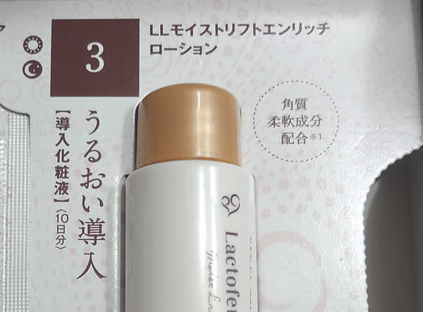 LLモイストエンリッチローション(導入用化粧液)