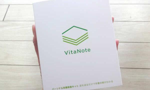 VitaNote(ビタノート)のパッケージ