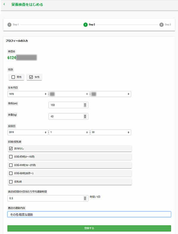 VitaNote(ビタノート)ID登録・問診票画面