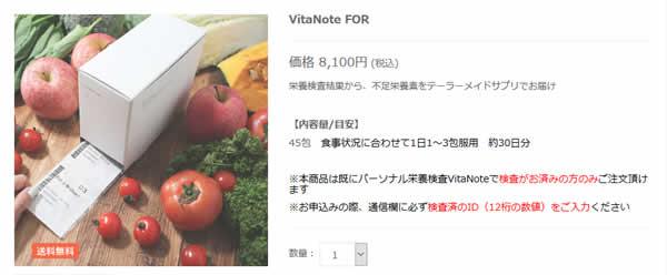 VitaNote(ビタノート)の自分専用サプリメント