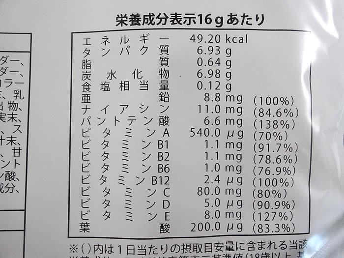 besup(ビサップ)の栄養成分