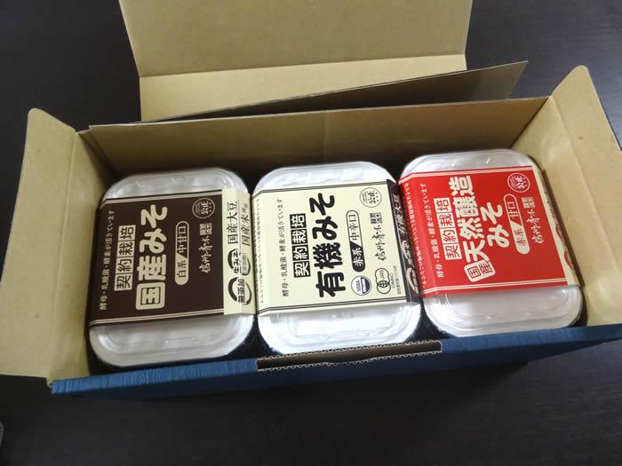WEB限定 3種の味噌食べ比べセット(職人のこだわりセット 甘酒付き)