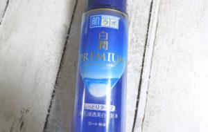 肌ラボ 白潤プレミアム 薬用浸透美白化粧水(しっとりタイプ)商品画像